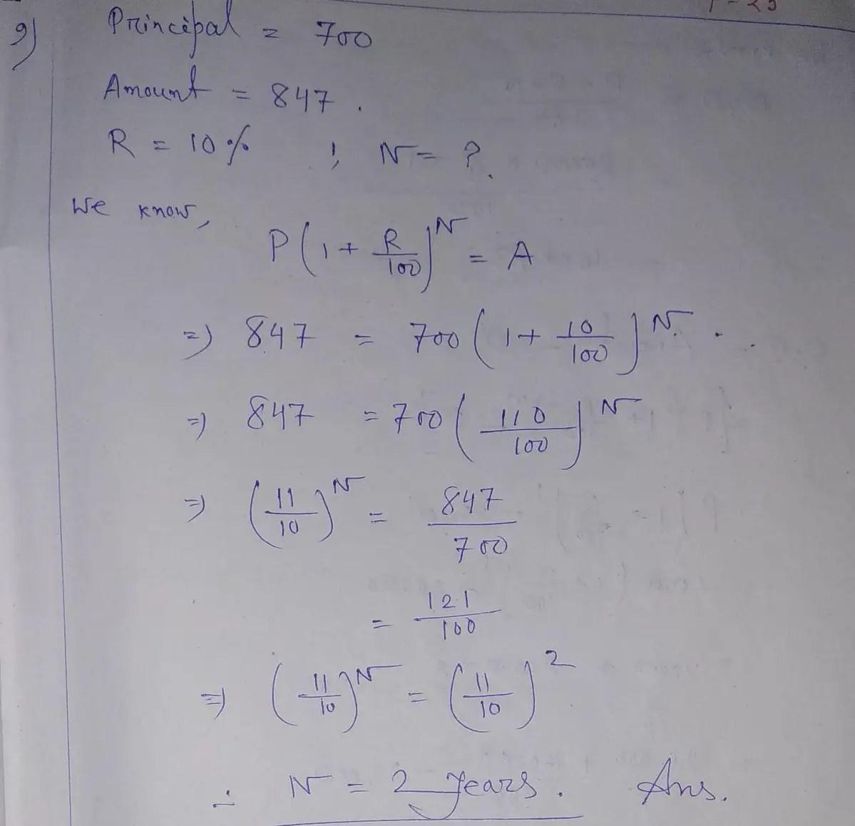 Maharashtra Board Class 8 Math Compound Interest Chapter