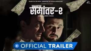 Smanter 2 Official Trailer Netflix