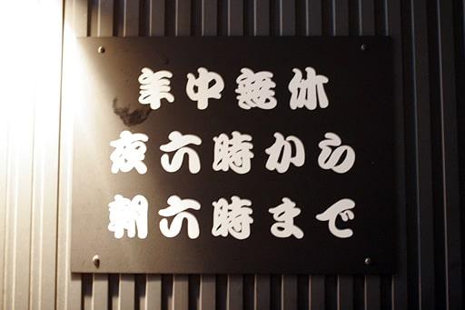 駄目押しともいえる年中無休の日本語サポート