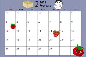 2019年2月のカレンダー