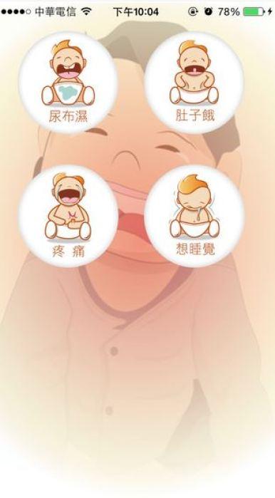 appli-traducteur-pleurs-bebe