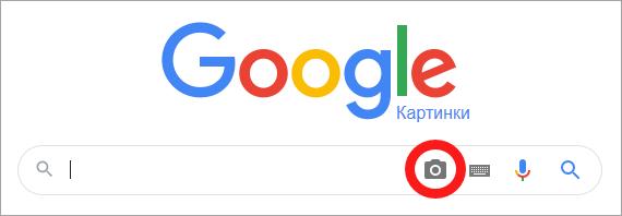 Поиск Фотографий Гугл