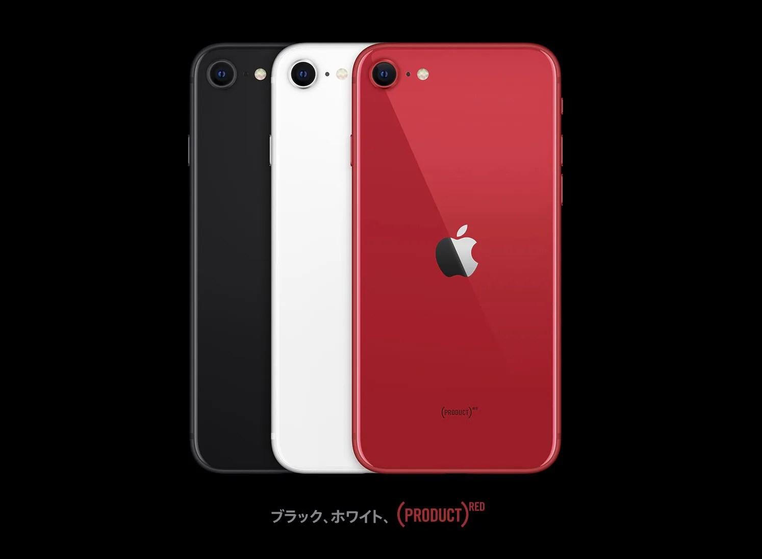 新型「iPhone SE(第2世代)」が発表!価格は4万4,800円(税抜き)から、4月17日午後9時に予約開始。