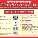 Poster First Aid - Neurotrauma Society Jaipur