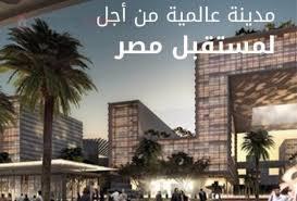 الحجز في العاصمة الادارية الجديدة
