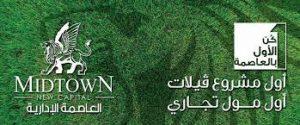 اسعار شقق و فلل فى العاصمة الادارية الجديدة