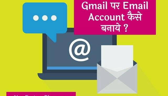 email account gmail par kaise banaye