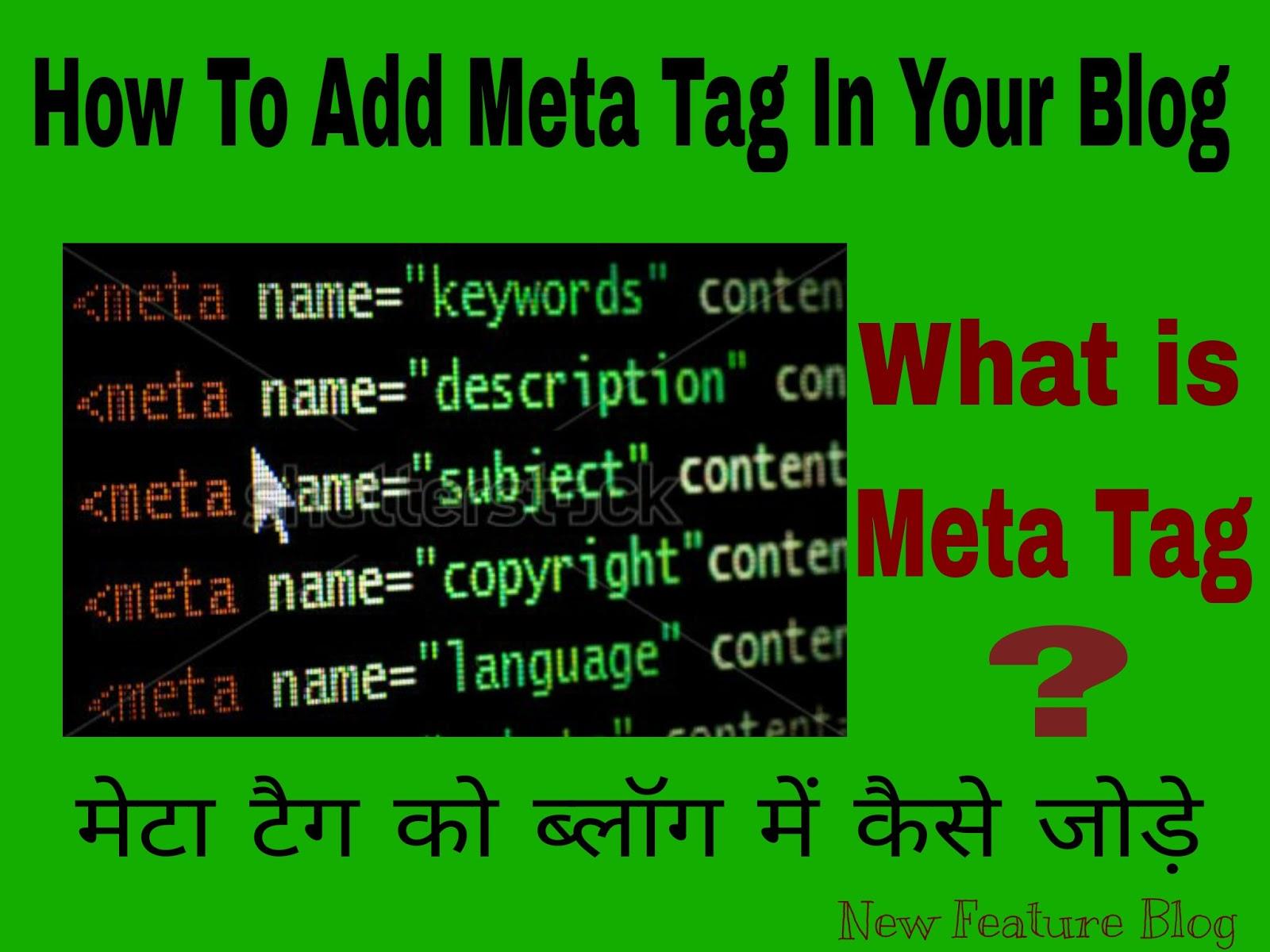 Meta Tag Ko Blog Me Kaise Add Kare ? - New Feature Blog