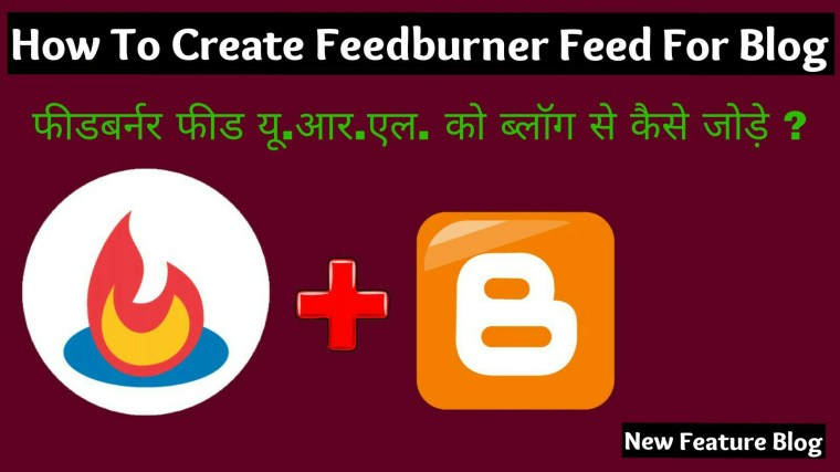 Feedburner-feed-URL-ko-blog-me-kaise-add-kare