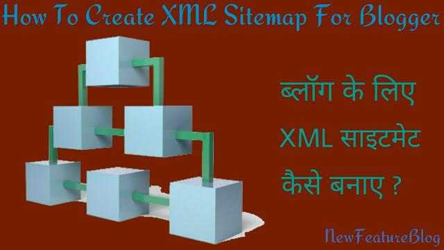 xml sitemap kaise banaye blog ya website ke liye