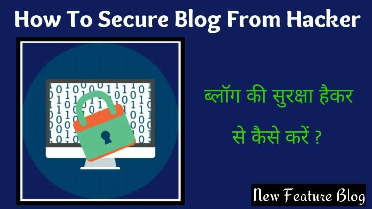 apne blogger blog ko hackers se secure kaise kare