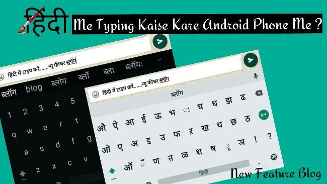 Hindi me type Kaise kare android phone me