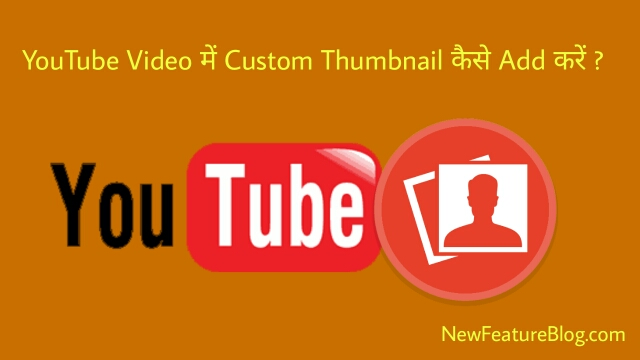 Youtube Video म Custom Thumbnail Image क स Add कर