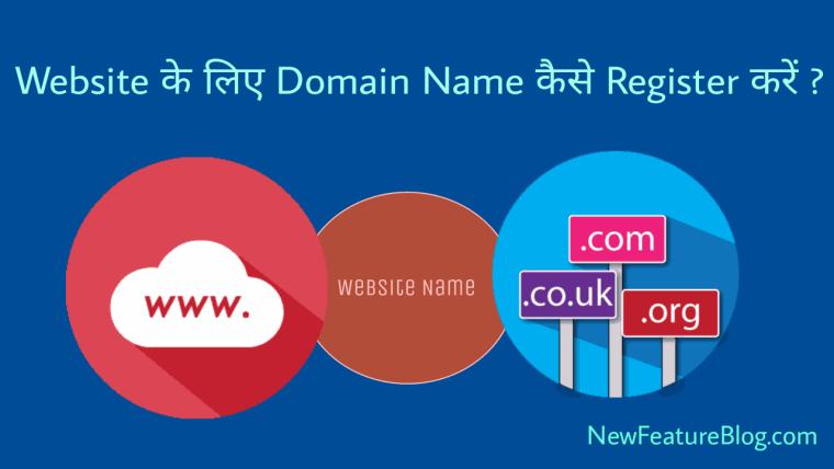website ke liye domain name kaise kharide ya register kare