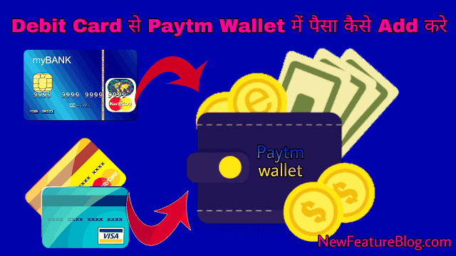 paytm wallet me paisa kaise add kare debit cad se