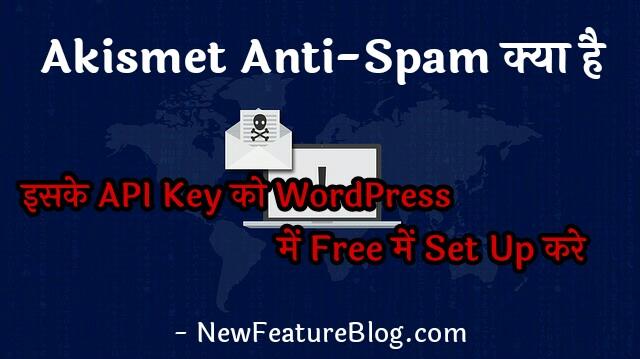 akismet anti-spam kya hai setup this in wordpress