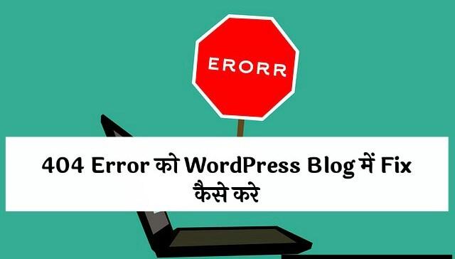 404 error page not found fix wordpress blog me kaise kare