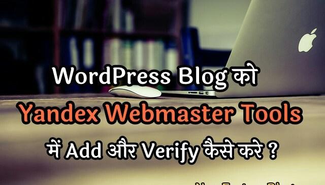 Wordpress blog ya site ko yandex webmaster tools me add aur verify kaise kare