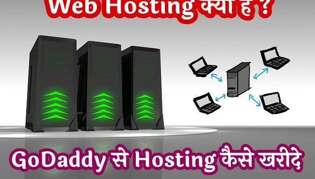 godaddy se web hosting kaise kharide wordpress blog ke liye