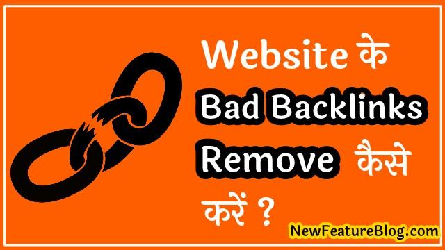 bad backlinks remove kaise kare google disavow se