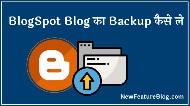 blogspot blog ka backup kaise le