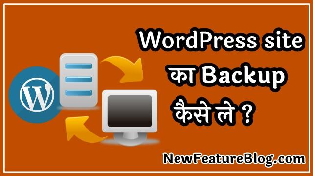 wordpress blog ka backup cpanel se kaise le