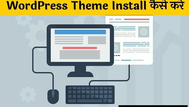 wordpress theme install kaise kare