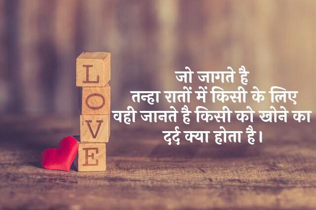 love shayari dard bhari shayari hindi me