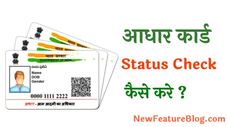 Aadhaar staturs check kaise kare mobile se online