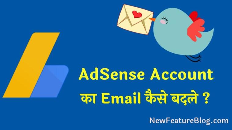 Adsense account ka email kaise change kare