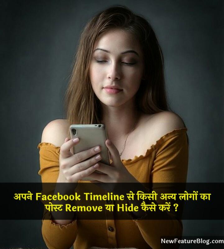 apne facebook timeline se dusre ya other post remove or hide kaise kare