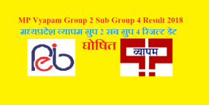 mp vyapam group 2 sub group 4 result 2018