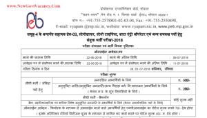 mp vyapam group 4 recruitment 2019