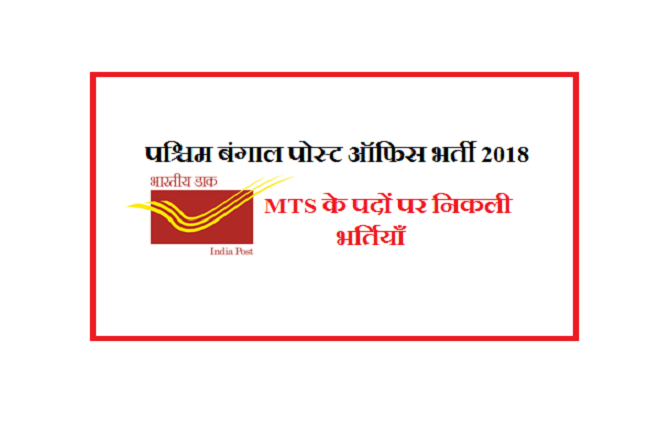 West bengal postal circle mts recruitment 2018