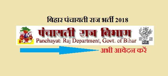 bihar panchayati raj recruitment 2018