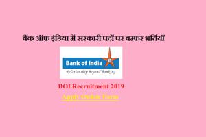 boi recruitment 2019