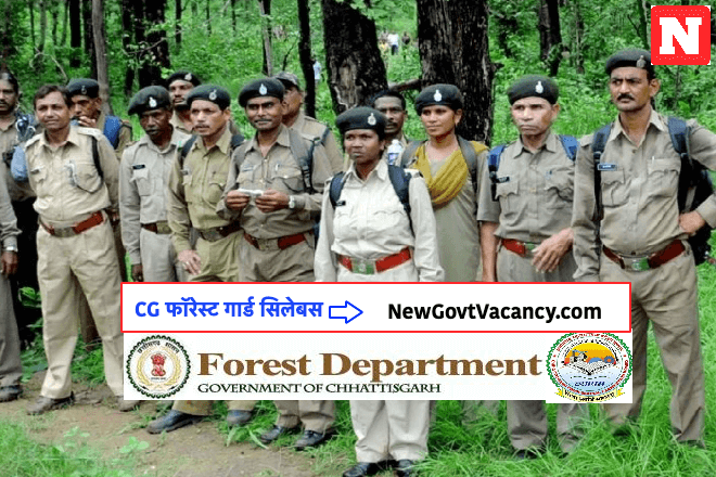 CG Forest Guard Syllabus Download PDF in Hindi