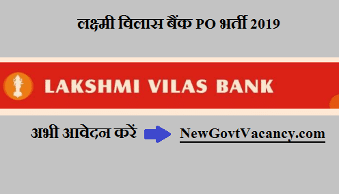 lakshmi vilas bank recruitment po recruitment