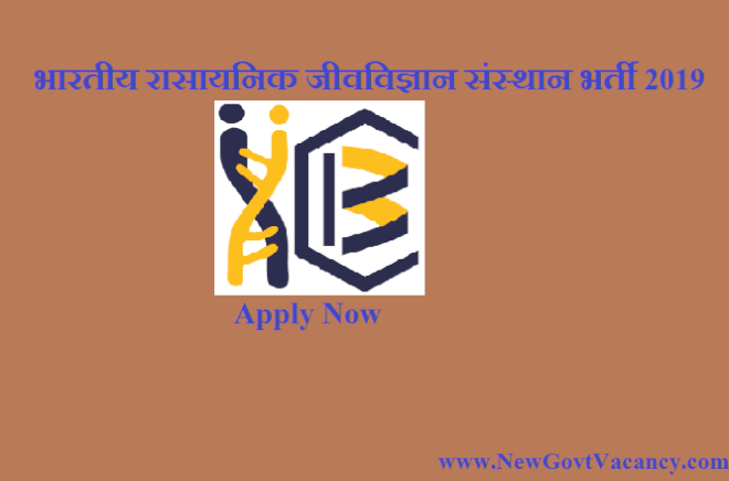 IICB Scientist  Recruitment 2019