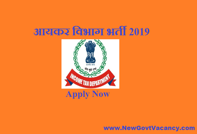 Income Tax Department Recruitment 2019