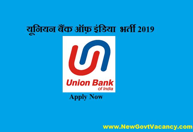 UBI SO Recruitment 2019