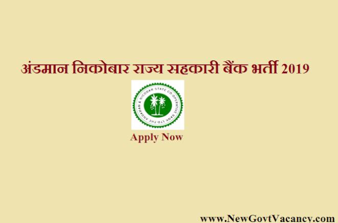 ANSC Bank Recruitment 2019