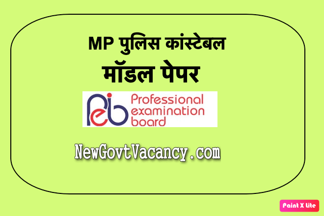 mp police constable model Paper in hindi