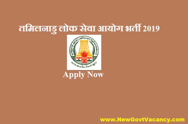 TNPSC Recruitment 2019