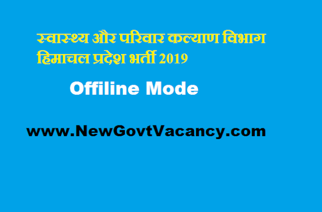 DHFWS Shimla Recruitment 2019