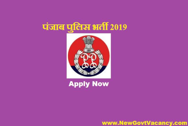 Punjab Police Recruitment 2019