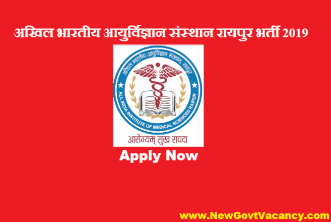 CG AIIMS Raipur Recruitment 2019