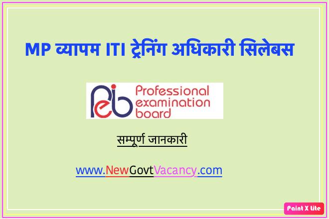 MP Vyapam ITI Training Officer Syllabus 2021