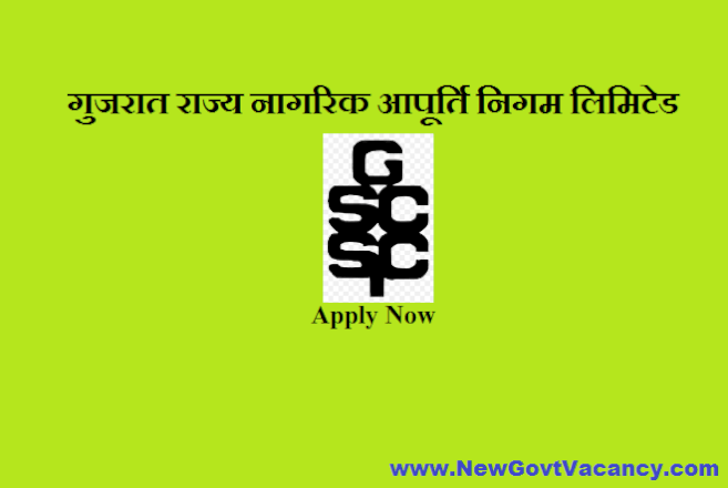 GSCSCL Recruitment 2019