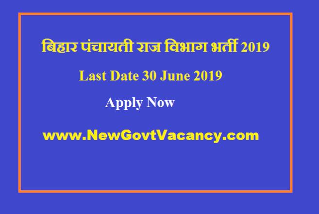 BPRDRecruitment 2019